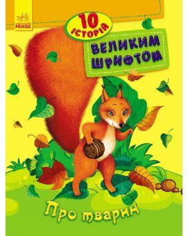 10 историй крупным шрифтом : О животных (укр)