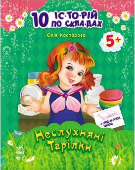 10 историй по слогам с дневником : Непослушные тарелки (укр)
