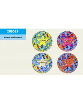 Мяч волейбольный Z00022 PVC 280 грамм, в ассортименте