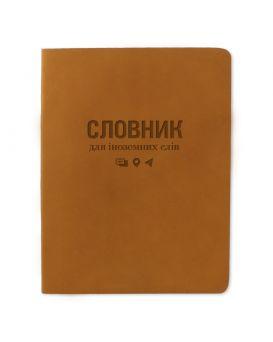 Словарь иностранных языков 40 л.