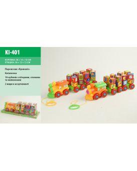 Каталочка «Паровоз - Логика» кубики з буквами на укр. языке, в ассортименте, под слюдою 38х12х12 см