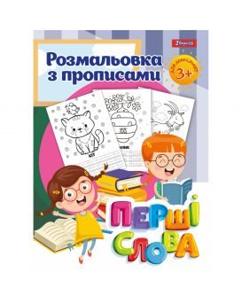 """Раскраска 1 вересня с прописями """"Первые слова"""""""