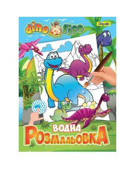 Водная раскраска 1 вересня «Dino life»