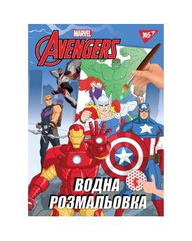 Водная раскраска YES «Marvel Avengers»