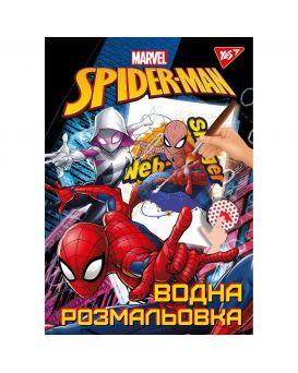 Водная раскраска YES «Marvel Spiderman»