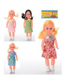 Кукла 26см, звук (плакса), закрває глазки, в ассортименте, в пакете, 11,5-33-5см
