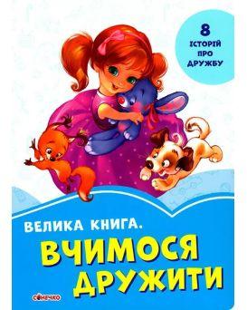 Васильковые книги : Большая книга. Учимся дружить (укр)