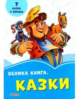 Васильковые книги : Большая книга. Сказки (укр)