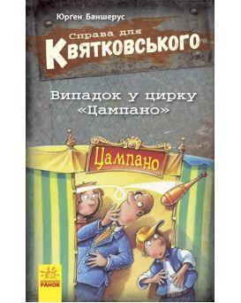 Дело для Квятковского : Случай в цирке