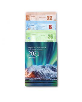 Календарь перекидной офисный 2021