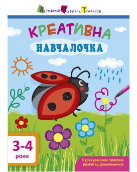 АРТ Креативная навчалочка. 3-4 года (укр)
