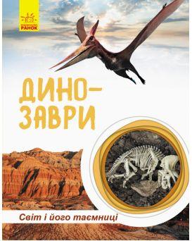 Мир и его тайны : Динозавры (рус)