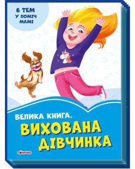 Васильковые книги : Большая книга Воспитанный девочка (укр)
