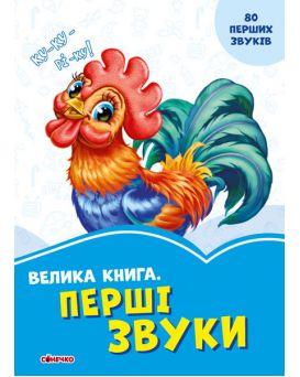 Васильковые книги : Большая книга. Первые звуки (укр)