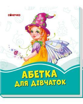 Лазурные книги : Азбука для девочек (укр)