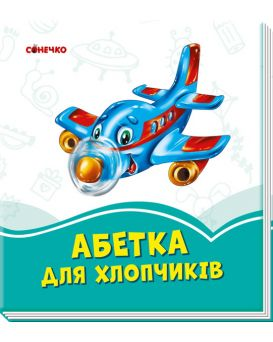 Лазурные книги : Азбука для мальчиков (укр)