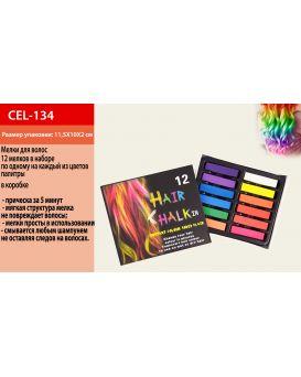 Косметика «Крейда для волосся» 12 штук у наборе, в коробке 11,5х10х2 см