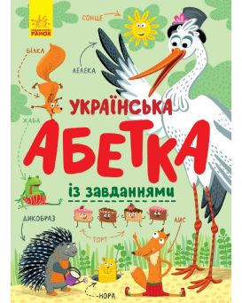 Азбука : Украинская азбука с заданиями (укр)