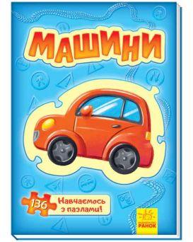 Большая книга пазлов : Машины (в)(120)