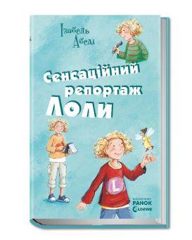 Все приключения Лолы: «Сенсационный репортаж Лоли» кн. 2, укр.