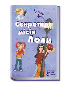Все приключения Лолы : Секретная миссия Лолы: кн. 3 (укр)