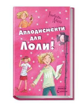 Все приключения Лолы: «Аплодисменты для Лолы» кн. 4, укр.