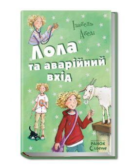 Все приключения Лолы: «Лола и аварийный вход» кн. 5, укр.