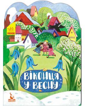 КЕНГУРУ Поры года. Окошки в весну (Укр)