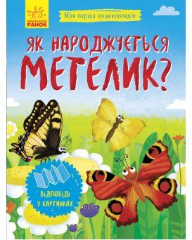 Моя первая энциклопедия : Как рождается метелик? (укр)