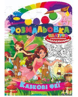 Книжка Раскраска-игрушка В4