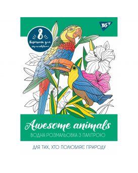 Водная раскраска «Awesome animals» ТМ YES