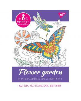 Водная раскраска «Flower garden» ТМ YES