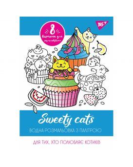 Водная раскраска «Sweety cats» ТМ YES