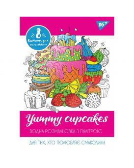 Водная раскраска «Yummy cupcakes» ТМ YES