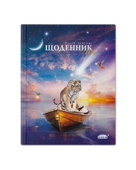 Дневник 48 л., № 7022 «Путешествие в мечтах» ТМ Gold Brisk
