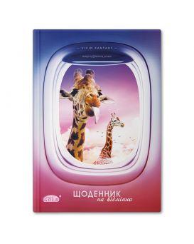 Дневник 48 л., № 72016 «Путешествие жирафа» ТМ Gold Brisk