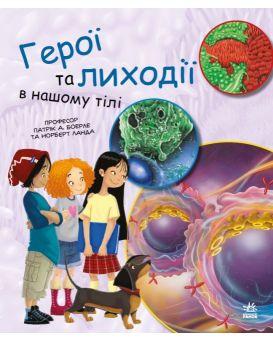 Генетика для детей: герои и злодеи в нашем теле (у)(55)