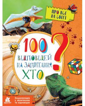 КЕНГУРУ Энциклопедия в вопросах и ответах. 100 ответов на вопросы кто? (У)(69)