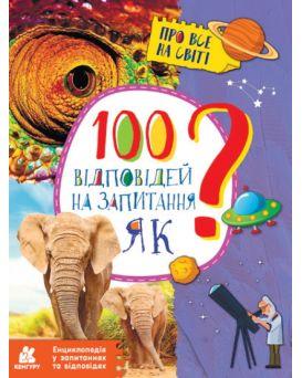 КЕНГУРУ Энциклопедия в вопросах и ответах. 100 ответов на вопросы как? (У)(69)