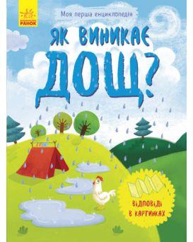 Моя первая энциклопедия: как идет дождь? (у)(50)