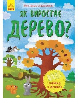 Моя первая энциклопедия: как вырастает дерево? (у)(50)