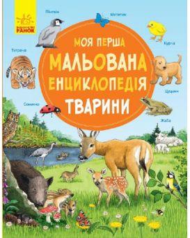 Моя первая рисованная энциклопедия: животные (у)(150)