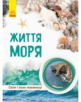 Мир и его тайны : Жизнь моря (у)(120)