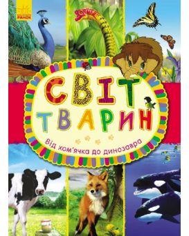 Мир животных: от хомячка до динозавра (у)(150)