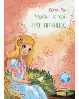 Волшебные истории: о принцессах (у)(75)
