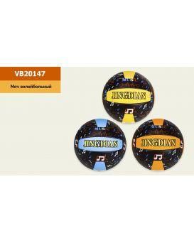 Мяч волейбольный №5, PU, 250 грамм, в ассортименте
