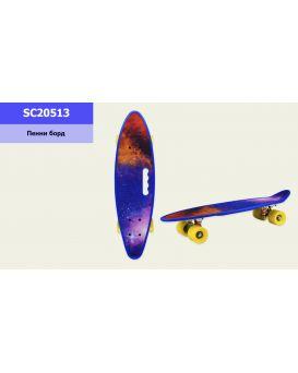 Пенни борд 60х17 см, PU колеса 24 дюйма с ручкой «Space»