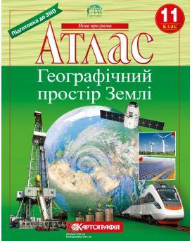 Атлас «Географическое пространство Земли» 11 класс, ТМ Картография