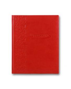 Дневник «Magika Winner» красный