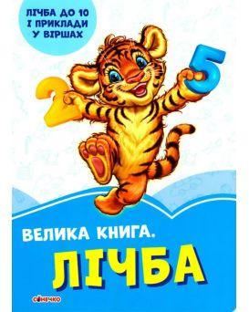 Васильковые книги: Большая книга. Счет (укр)